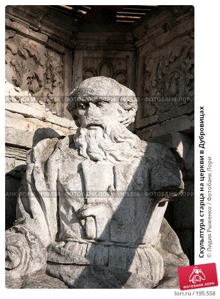 Скульптура старца на церкви в Дубровицах, фото № 195558, снято 27 мая 2007 г. (c) Лидия Рыженко / Фотобанк Лори