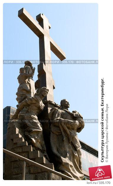 Купить «Скульптура царской семьи. Екатеринбург.», фото № 335170, снято 26 июня 2008 г. (c) Валерия Потапова / Фотобанк Лори