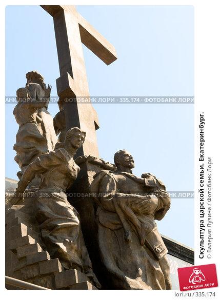 Скульптура царской семьи. Екатеринбург., фото № 335174, снято 26 июня 2008 г. (c) Валерия Потапова / Фотобанк Лори