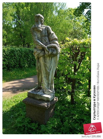 Скульптура в Кусково, фото № 295886, снято 18 мая 2008 г. (c) АЛЕКСАНДР МИХЕИЧЕВ / Фотобанк Лори