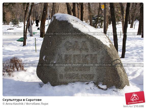 Скульптура в Саратове, фото № 210698, снято 9 февраля 2008 г. (c) Anna Kavchik / Фотобанк Лори