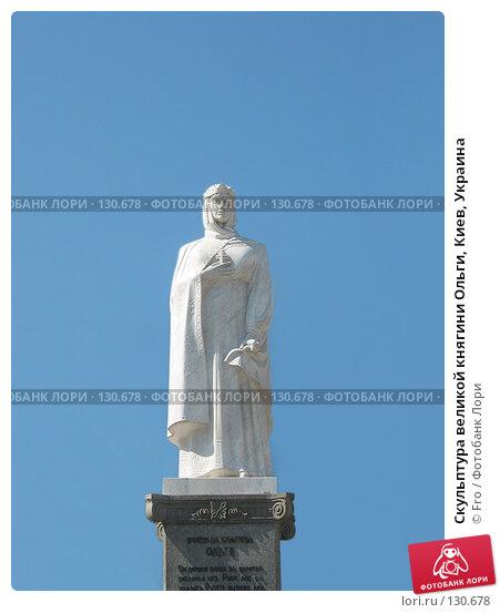 Купить «Скульптура великой княгини Ольги, Киев, Украина», фото № 130678, снято 24 апреля 2018 г. (c) Fro / Фотобанк Лори
