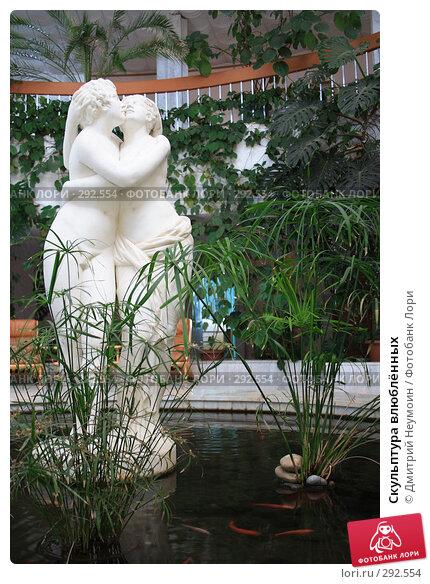 Скульптура влюблённых, эксклюзивное фото № 292554, снято 23 апреля 2008 г. (c) Дмитрий Неумоин / Фотобанк Лори