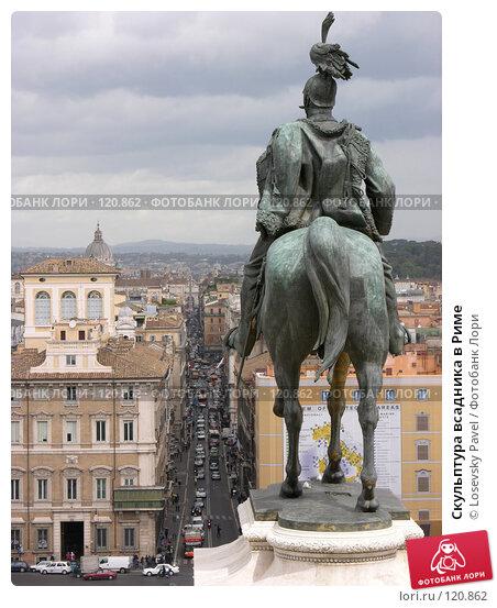 Скульптура всадника в Риме, фото № 120862, снято 6 мая 2004 г. (c) Losevsky Pavel / Фотобанк Лори