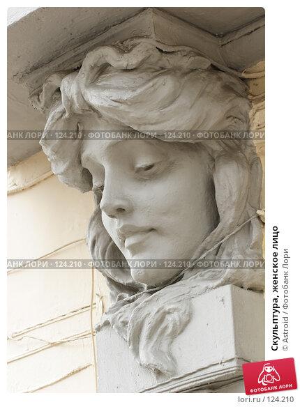 Скульптура, женское лицо, фото № 124210, снято 28 июля 2005 г. (c) Astroid / Фотобанк Лори