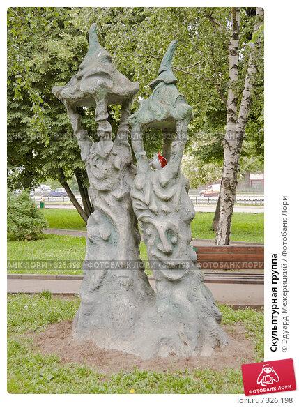 Скульптурная группа, фото № 326198, снято 16 июня 2008 г. (c) Эдуард Межерицкий / Фотобанк Лори