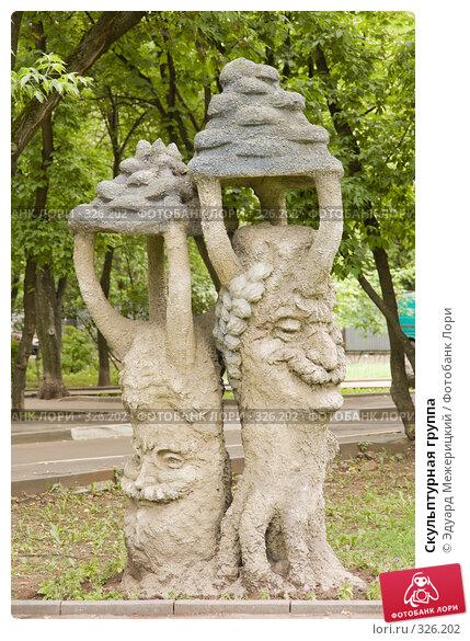 Скульптурная группа, фото № 326202, снято 16 июня 2008 г. (c) Эдуард Межерицкий / Фотобанк Лори