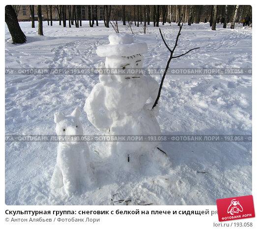 Скульптурная группа: снеговик с белкой на плече и сидящей рядом собакой, фото № 193058, снято 3 февраля 2008 г. (c) Антон Алябьев / Фотобанк Лори