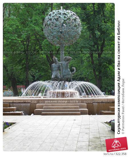 Скульптурная композиция Адам и Ева на сюжет из Библии, фото № 322358, снято 29 мая 2008 г. (c) Parmenov Pavel / Фотобанк Лори