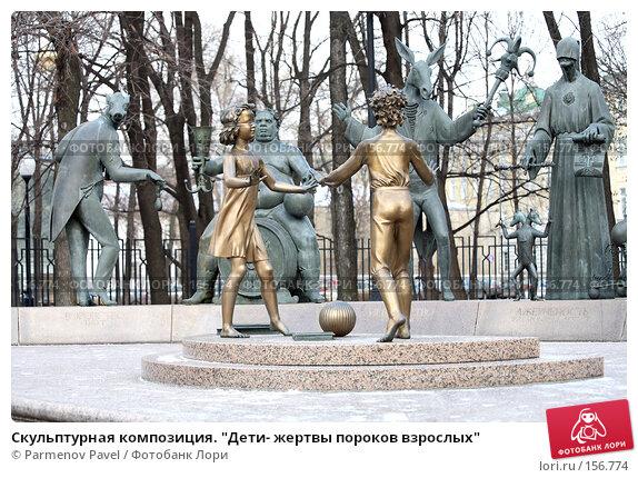 """Скульптурная композиция. """"Дети- жертвы пороков взрослых"""", фото № 156774, снято 21 декабря 2007 г. (c) Parmenov Pavel / Фотобанк Лори"""