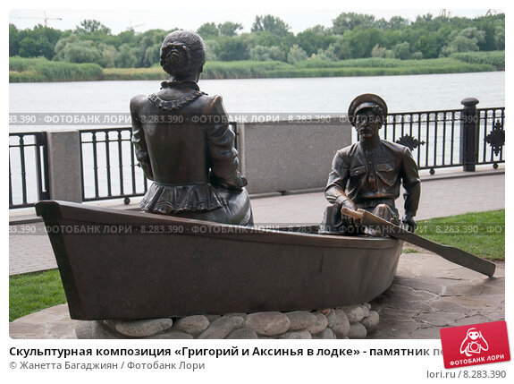 памятник в лодке на набережной