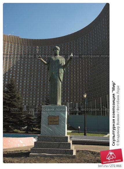 """Скульптурная композиция """"Мир"""", фото № 272866, снято 29 марта 2007 г. (c) Владимир Воякин / Фотобанк Лори"""