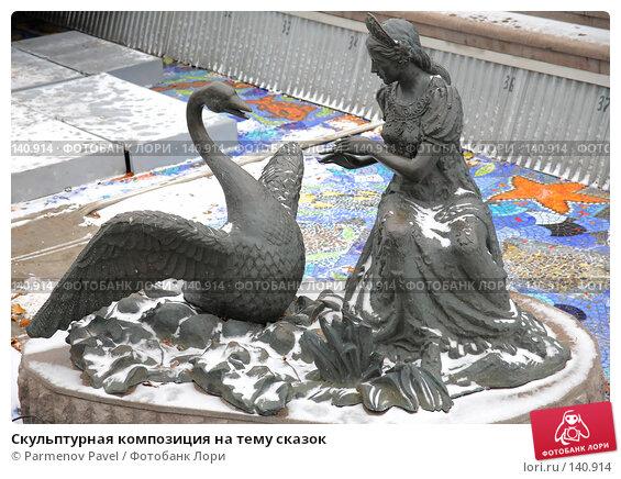 Скульптурная композиция на тему сказок, фото № 140914, снято 13 ноября 2007 г. (c) Parmenov Pavel / Фотобанк Лори