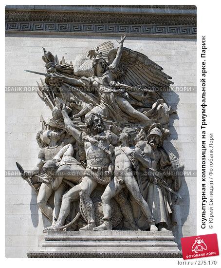 Скульптурная композиция на Триумфальной арке. Париж, фото № 275170, снято 19 июня 2007 г. (c) Юрий Синицын / Фотобанк Лори