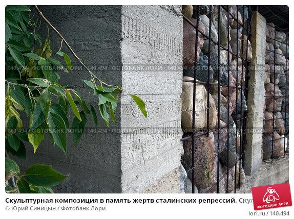 Скульптурная композиция в память жертв сталинских репрессий. Скульптор Е.И.Чубаров, фото № 140494, снято 7 сентября 2007 г. (c) Юрий Синицын / Фотобанк Лори