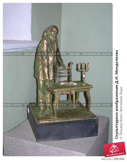 Скульптурное изображение Д.И. Менделеева, эксклюзивное фото № 208686, снято 9 февраля 2008 г. (c) Татьяна Юни / Фотобанк Лори