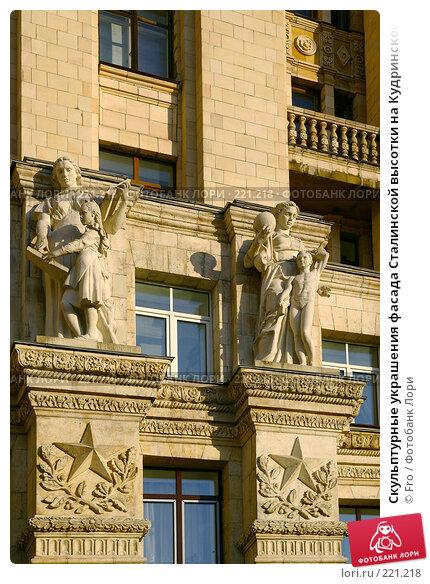 Скульптурные украшения фасада Сталинской высотки на Кудринской площади, Москва, фото № 221218, снято 9 марта 2008 г. (c) Fro / Фотобанк Лори