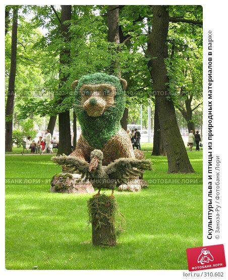 Купить «Скульптуры льва и птицы из природных материалов в парке», фото № 310602, снято 1 июня 2008 г. (c) Заноза-Ру / Фотобанк Лори