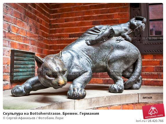 Купить «Скульпура на Bottoherstrasse. Бремен. Германия», фото № 28420766, снято 1 мая 2018 г. (c) Сергей Афанасьев / Фотобанк Лори
