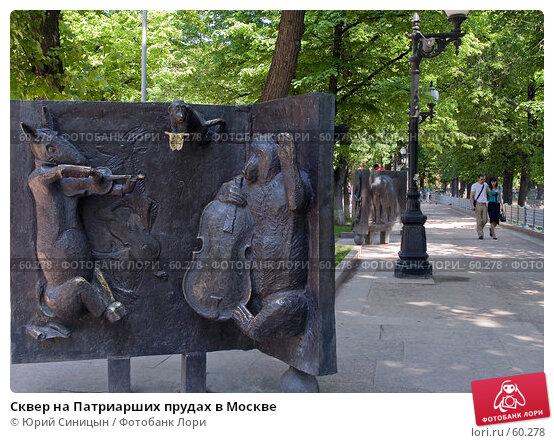 Купить «Сквер на Патриарших прудах в Москве», фото № 60278, снято 26 мая 2007 г. (c) Юрий Синицын / Фотобанк Лори