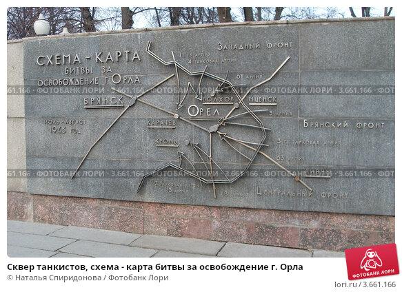 Сквер танкистов, схема - карта