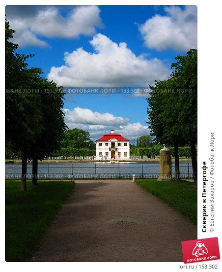 Скверик в Петергофе, эксклюзивное фото № 153302, снято 21 июня 2007 г. (c) Евгений Захаров / Фотобанк Лори