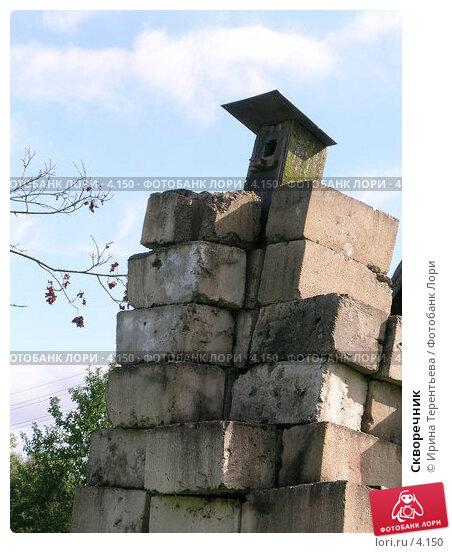 Купить «Скворечник», эксклюзивное фото № 4150, снято 21 августа 2004 г. (c) Ирина Терентьева / Фотобанк Лори
