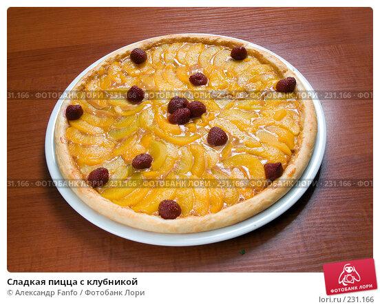 Купить «Сладкая пицца с клубникой», фото № 231166, снято 15 декабря 2017 г. (c) Александр Fanfo / Фотобанк Лори