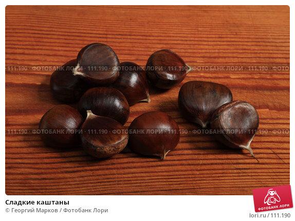 Купить «Сладкие каштаны», фото № 111190, снято 1 ноября 2007 г. (c) Георгий Марков / Фотобанк Лори