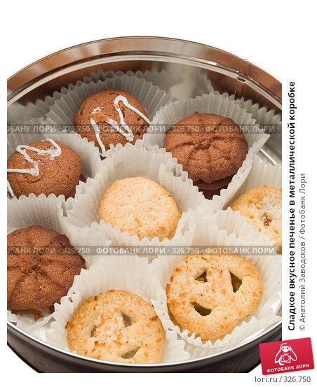 Сладкое вкусное печенье в металлической коробке, фото № 326750, снято 6 февраля 2007 г. (c) Анатолий Заводсков / Фотобанк Лори
