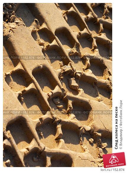 Купить «След колеса на песке», фото № 152874, снято 25 сентября 2007 г. (c) Владимир / Фотобанк Лори