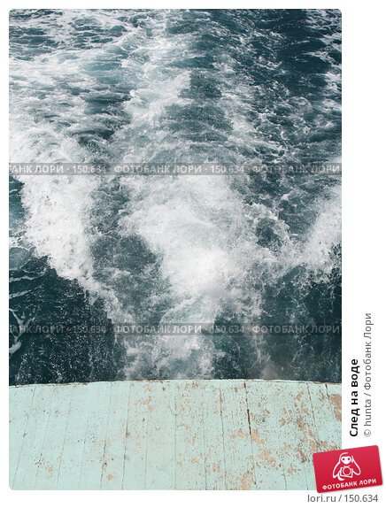 Купить «След на воде», фото № 150634, снято 10 сентября 2007 г. (c) hunta / Фотобанк Лори