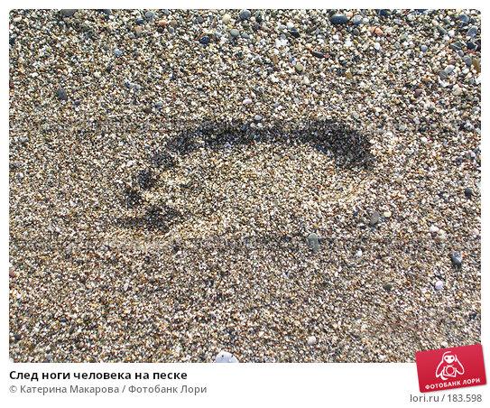 След ноги человека на песке, фото № 183598, снято 16 августа 2004 г. (c) Катерина Макарова / Фотобанк Лори