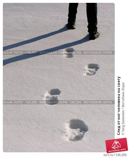 След от ног человека на снегу, фото № 130250, снято 8 апреля 2006 г. (c) Serg Zastavkin / Фотобанк Лори