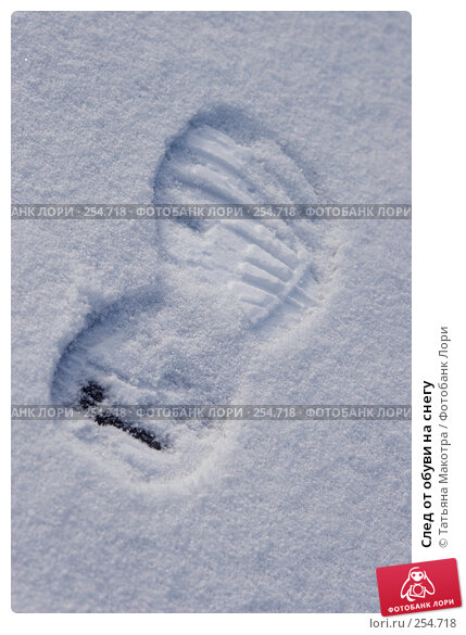 Купить «След от обуви на снегу», фото № 254718, снято 14 февраля 2008 г. (c) Татьяна Макотра / Фотобанк Лори