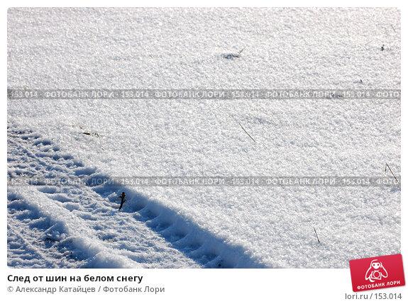 След от шин на белом снегу, фото № 153014, снято 24 ноября 2007 г. (c) Александр Катайцев / Фотобанк Лори