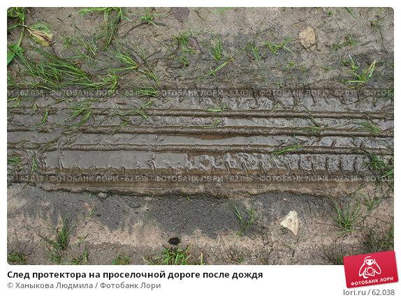 След протектора на проселочной дороге после дождя, фото № 62038, снято 15 июля 2007 г. (c) Ханыкова Людмила / Фотобанк Лори