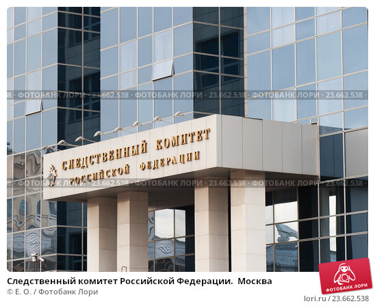 Купить «Следственный комитет Российской Федерации.  Москва», фото № 23662538, снято 2 октября 2016 г. (c) E. O. / Фотобанк Лори