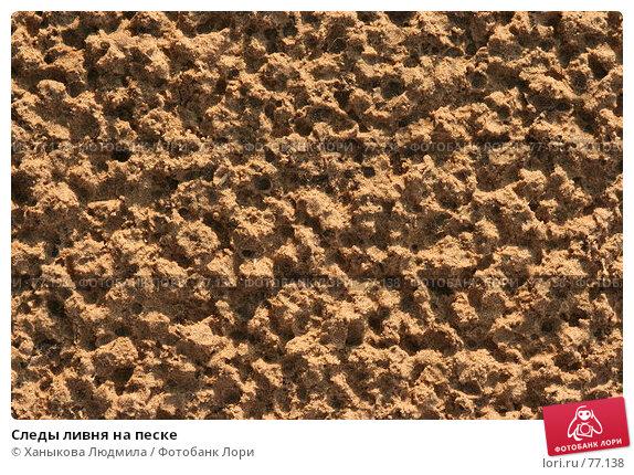 Следы ливня на песке, фото № 77138, снято 24 августа 2007 г. (c) Ханыкова Людмила / Фотобанк Лори