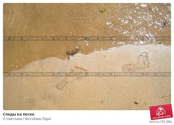 Купить «Следы на песке», фото № 51354, снято 9 июня 2007 г. (c) Светлана / Фотобанк Лори