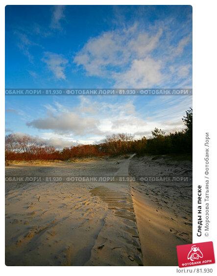 Купить «Следы на песке», фото № 81930, снято 3 января 2007 г. (c) Морозова Татьяна / Фотобанк Лори