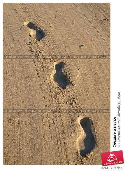 Следы на песке, фото № 93946, снято 23 сентября 2007 г. (c) Ткачёва Ольга / Фотобанк Лори