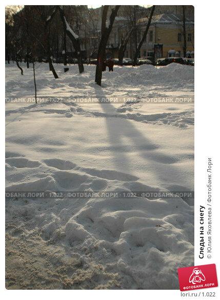 Следы на снегу, фото № 1022, снято 1 марта 2006 г. (c) Юлия Яковлева / Фотобанк Лори