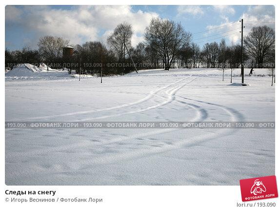 Следы на снегу, фото № 193090, снято 3 февраля 2008 г. (c) Игорь Веснинов / Фотобанк Лори