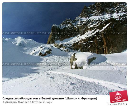 Следы сноубордистов в Белой долине (Шамони, Франция), фото № 332018, снято 9 февраля 2007 г. (c) Дмитрий Яковлев / Фотобанк Лори