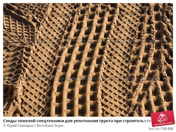 Следы тяжелой спецтехники для уплотнения грунта при строительстве, фото № 108806, снято 27 октября 2007 г. (c) Юрий Синицын / Фотобанк Лори