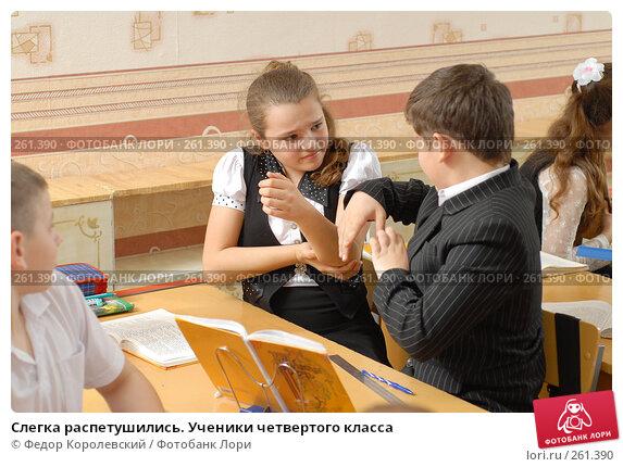 Слегка распетушились. Ученики четвертого класса, фото № 261390, снято 23 апреля 2008 г. (c) Федор Королевский / Фотобанк Лори