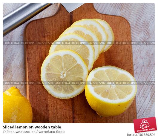 Sliced lemon on wooden table. Стоковое фото, фотограф Яков Филимонов / Фотобанк Лори
