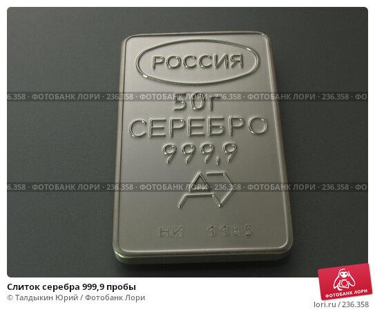 Купить «Слиток серебра 999,9 пробы», фото № 236358, снято 29 марта 2008 г. (c) Талдыкин Юрий / Фотобанк Лори