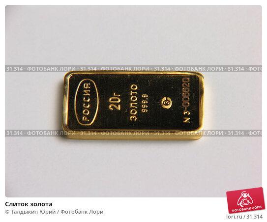 Слиток золота, фото № 31314, снято 25 марта 2007 г. (c) Талдыкин Юрий / Фотобанк Лори